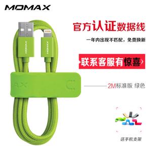 Momax/摩米士 Lightning