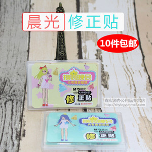 M&G/晨光 AAP90527