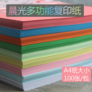 M&G/晨光 APYVYB03