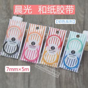 M&G/晨光 AJD99558