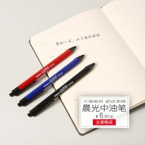 M&G/晨光 ABPW3002