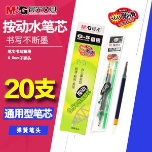 M&G/晨光 AGR67T45