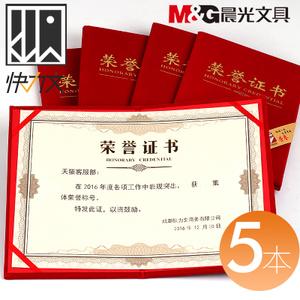 M&G/晨光 ASC99308
