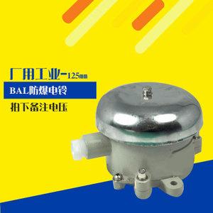 Changdian BDL-125-1A