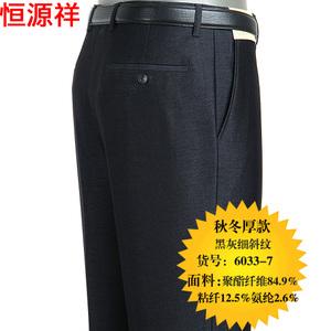 恒源祥 6033-7