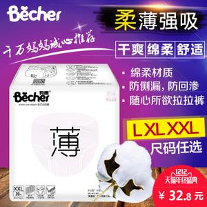 贝趣 BQDX-XXL20