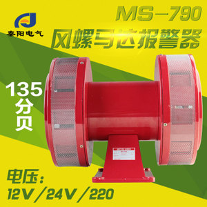 Changdian MS-790
