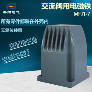 Changdian MFJ1-7