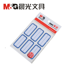 M&G/晨光 YT-10