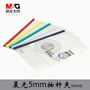 M&G/晨光 ADM945195mm