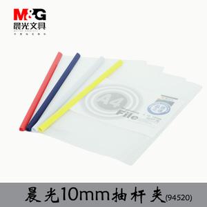 M&G/晨光 ADM9452010mm