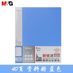 M&G/晨光 4095097