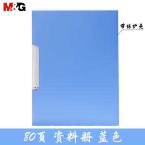 M&G/晨光 8095099
