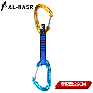 AL-NASR/阿尔纳斯 AL-Q6615-R-26cm