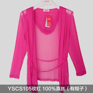 恒源祥 YSCS105