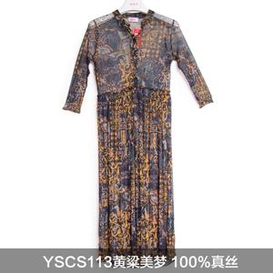 恒源祥 YSCS113