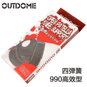 Outdome/飞爽 990