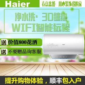Haier/海尔 ES60H-A6-E...