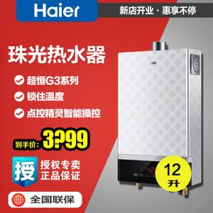 Haier/海尔 JSQ24-G3X