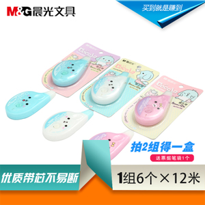 M&G/晨光 ACT52801-51706