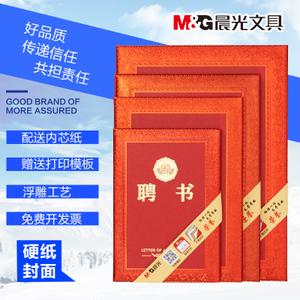 M&G/晨光 ASC99318