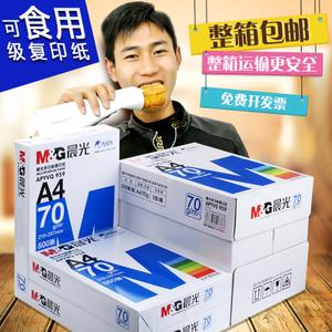M&G/晨光 APYVQ961