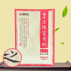 M&G/晨光 APY90708