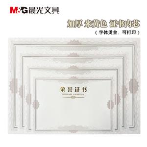 M&G/晨光 ASC99327