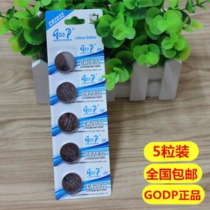 BTY GODP-2032