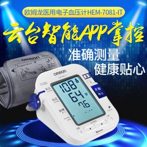 Omron/欧姆龙 HEM-7081-IT
