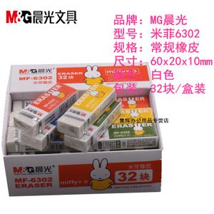 M&G/晨光 MF6302