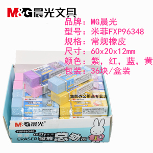 M&G/晨光 FXP96348