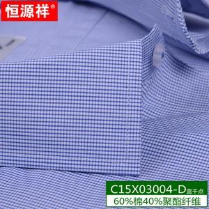 恒源祥 C15X03004-D