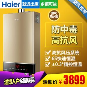 Haier/海尔 JSQ25-13WH3...
