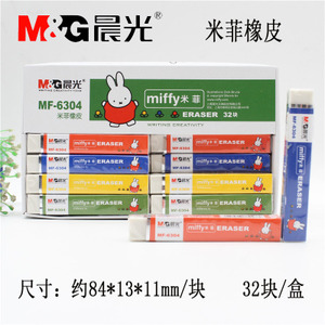M&G/晨光 6304