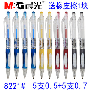 M&G/晨光 8221