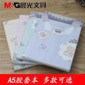 M&G/晨光 A570