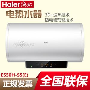 Haier/海尔 ES50H-S5-E...