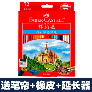FABER-CASTELL/辉柏嘉 7272