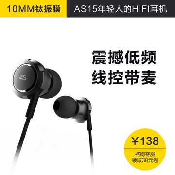 AUDIO SENSE AS15