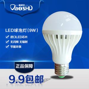 奥视安 LED9W