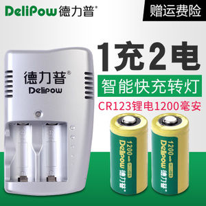 Delipow/德力普 3v-cr123a-12