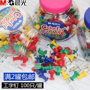 M&G/晨光 ABS92825