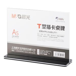 M&G/晨光 ASC99343