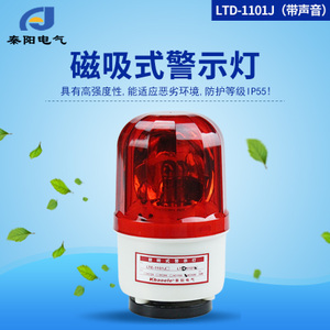 Changdian LTD-1101J
