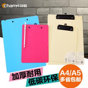 chanyi/创易 8362-63