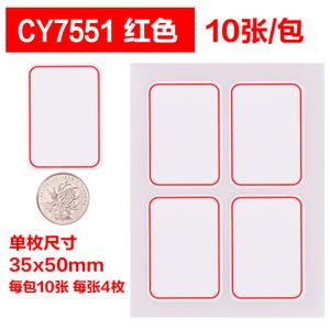chanyi/创易 7550-7563-7551