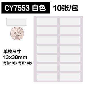 chanyi/创易 7550-7563-7553