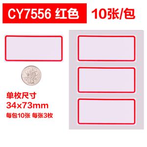 chanyi/创易 7550-7563-7556