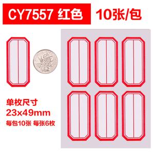 chanyi/创易 7550-7563-7557